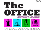 Франшиза The OFFICE Nargilia Lounge