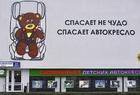 Франшиза Супермаркет Детских Автокресел