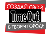 Франшиза Time Out