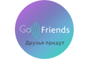 Франшиза GoFriends - Друзья придут