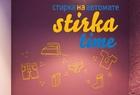 Франшиза Stirkatime.ru