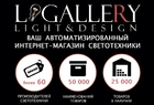 Франшиза L-Gallery