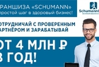 Франшиза SchumannClinic