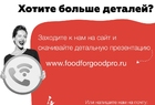 Франшиза Food for Good