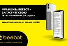 Франшиза Beebot