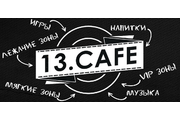 Франшиза 13.cafe